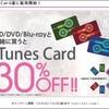 HMVでiTunesギフトカードを30%オフでゲットしてきました!