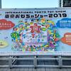 東京おもちゃショー2019に行ってきました!おもちゃの進化に大人も驚くこと必至
