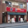 台東区駒形 中国飯店 楽宴の週替わり、ニラレバー定食が美味い!!!