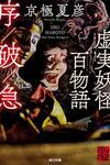 『虚実妖怪百物語』『ランペイジ 巨獣大乱闘』