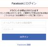 Facebookから「アカウントの安全確認」の協力を何度も求められている