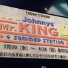 2016.8.28 2部 サマステジャニーズキング Mr.KING/HiHi Jets/Classmate J公演