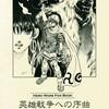『ドラゴン・パス』におけるヒーローの能力