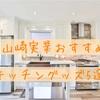 【山崎実業】tower 家事がラクになるおすすめキッチングッズ5選。