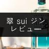 国産ジン「翠 sui」のレビューと個人的評価【飲みやすさに特化】