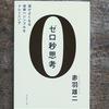 【読了記録】0秒思考/赤羽雄二