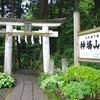 ハサミで縁を切る、神場山神社