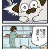 【犬漫画】おこぼれ欲しさに台所に侵入する