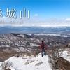 冬の赤城山(1828m)~初心者にもオススメの冬山登山~