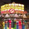【イベント】今年もやってきました『阿佐ヶ谷 七夕まつり』明日から!