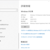 Windows10 Insider Preview Build 20231リリース