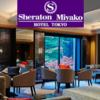 シェラトン都ホテル東京のシェラトンクラブで、ひと休みひと休み