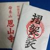 四国一周 2017/11/4 その1