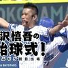 鈴木奈々さんに見てもらいたいノーバン始球式3選。芸能人の始球式に必要なものとは。