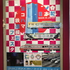 「ヨコハマ鉄道模型フェスタ 2018」に行ってきた その1