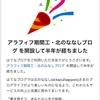 愛知県から嬉しい報告が届きました【トヨタ期間工】