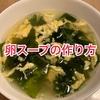 男飯!!!簡単でさっぱりとした卵スープの作り方(レシピ)