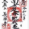 長禅寺の御朱印(茨城・取手市)〜元宿場町の広大な高台に いくつもの堂宇が長閑に広がる