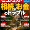 週刊エコノミスト 2013年11月05日号 相続とお金のトラブル/日本の医療機器産業の競争力をどう高めるか