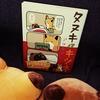 アタモト「タヌキとキツネ」