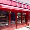 まるで海外!?京都で人気のパン屋さんル・プチメック(赤メック)