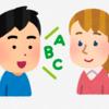 会社で求められる英語力と実務に必要な英語力が異なる