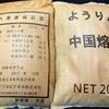 CANDL JUNさんとの米作り(発芽を確認しました。)