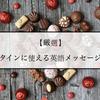 【厳選】バレンタインに使える英語メッセージ5選!