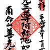 青山善光寺の御朱印(東京・港区)〜黄金のイチョウに惹かれて善光寺