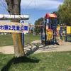 小さな公園の旅