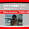 第347回【「川村ケンスケ」の「おすすめ音楽ビデオ!」】YouTube再生回数3億回越え!が話題、だけではない。Childish Gambino の衝撃問題作 MV「This Is America」が、いろんな形で世界に伝播中!MVの「カバー」ってあり?