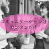 【お悩み解決】コミュニケーションが苦手な人が気付くべき4つの盲点