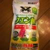 DIY!鉄液肥!