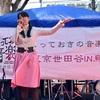 2019.03.17とっておきの音楽祭 東京世田谷in烏山