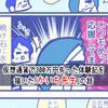 【尊敬する漫画家】仮想通貨で300万円失った体験記を描いた「かいち先生」の話
