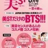 美ST (ビスト) 2021年 08月号 [雑誌] が入荷予約受付開始!! #BT21 #BTS #防弾少年団 #방탄소년단