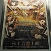アニメ映画「劇場版 響け!ユーフォニアム~誓いのフィナーレ~」@ULTIRA&極音
