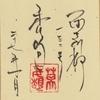 元自衛官の時想( 55)        航空自衛隊OB団体つばさ川柳 への投句(4)