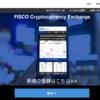 フィスコ(FISCO)仮想通貨取引所の評判・口コミ・メリット・デメリットについて【徹底解説】