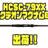 【EVERGREEN】バラム300などジャイアントベイトにオススメのロッド「HCSC-79XX アクテオンマグナムEX」出荷!