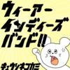 【 1日1枚CDジャケット56日目】ウィーアーインディーズバンド / キュウソネコカミ