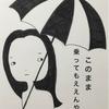 「傘」って、これ以上進化しないんですかね?  そこそこ不便なんですが