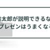 【仕事】桃太郎が説明できるなら、プレゼンはうまくなる