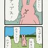 スキウサギ「春」