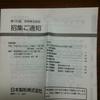 日本製粉 - 第193回定時株主総会招集