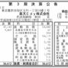 楽天Edy株式会社 第3期決算公告
