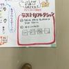 授業づくりネットワーク岡山・倉敷集会終了しました。