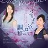 予習【2016/08/26 デュオ・ミュゲ 2台チェンバロの調和 Vol.5@近江楽堂】