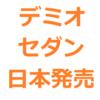 デミオセダンが、日本発売へ。価格、サイズ、エンジンなど、カタログ情報!市販は、いつ?【新型教習車】