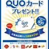 【1/31*2/3】デイリーヤマザキ QUOカードプレゼント!キャンペーン【レシ/web】